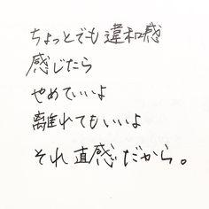 齊藤 詠 uta saito artsさんはInstagramを利用しています:「直感信じてれば まず、間違いなく 自分は大切にできる。 直感は、 自分のために 自分が贈ったメッセージなので。 #手書きツイート #誰かへのメッセージ #万年筆 #手帳#能率手帳 #備忘録#好きなことだけして生きる #直感#手帳ゆる友 #字の綺麗な人が好き…」 Powerful Quotes, Wise Quotes, Powerful Words, Book Quotes, Words Quotes, Inspirational Quotes, Boyfriend Advice, Japanese Poem, Happy Minds