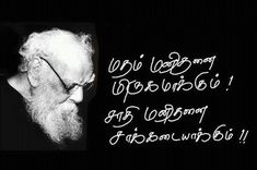 17 Best Periyar images in 2019 | Atheist, Messages, Text