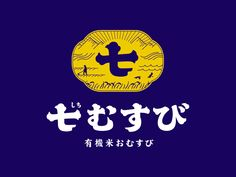 EIGHT BRANDING DESIGN(株式会社エイトブランディングデザイン)は、グラフィック、プロダクト、インテリア、CIなど幅広いデザイン活動を行うブランディングデザイナー西澤明洋が主宰するデザイン事務所(東京、港区南青山)です。ブランディングデザイン事業を展開しています。 Typo Logo, Logo Branding, Branding Design, Logo Design, Typography, Chinese New Year Poster, New Years Poster, Japan Logo, Japanese Graphic Design