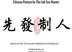 chinese tattoo - 先發制人   Chinese Tattoos by The Ink Zen Master (Translate, Design, Patterns)     See Our articles and introductions on TheInkZenMaster.org  #ChineseTattoo #TattooIdeas #inked #ink #Art