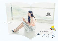 ナツイチ / 集英社文庫