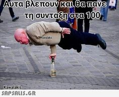 . Greek Memes, Funny Greek, Greek Quotes, Funny Picture Quotes, Funny Photos, Funny Stories, Youtube, Lol, Jokes