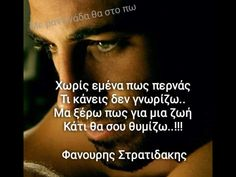 Greek Quotes, Poems, Romance, Love, Romance Film, Amor, Romances, Poetry, Verses