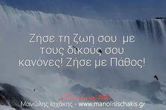 Greek Quotes, My Life, Feelings, Words, Inspiring Sayings, Horse