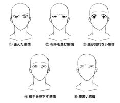 ゲス顔の描き方_目 Manga Drawing Tutorials, Drawing Techniques, Drawing Tips, Art Tutorials, Anatomy Sketches, Anatomy Drawing, Art Sketches, Art Drawings, Body Drawing