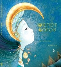 Роксана Мари Галье, Кати Делансай — Шепот богов