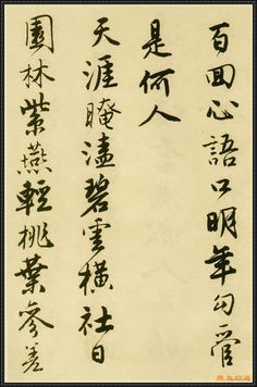 Tang Yin (唐寅). 明唐寅落花詩冊. (11)