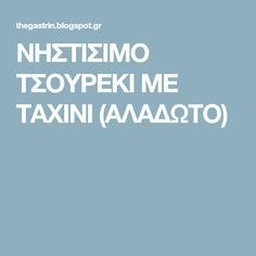 ΝΗΣΤΙΣΙΜΟ ΤΣΟΥΡΕΚΙ ΜΕ ΤΑΧΙΝΙ (ΑΛΑΔΩΤΟ)