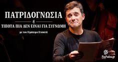 Πατριδογνωσία ή τίποτα πια δεν είναι για συγγνώμη - με τον Γεράσιμο Γεννατά στο Θέατρο Αλκμήνη με μόνο 12€ τα δυο άτομα!!!