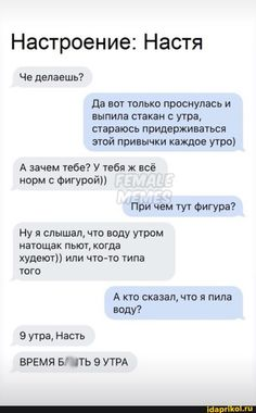 Fun Sms, Hello Memes, Russian Humor, Funny Messages, Life Humor, Funny Stories, Super Funny, Laughter, Jokes
