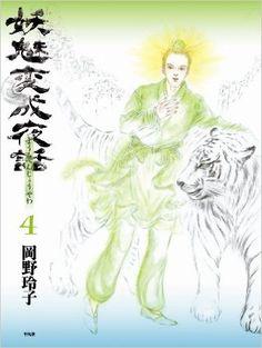妖魅変成夜話 4 岡野玲子 平凡社