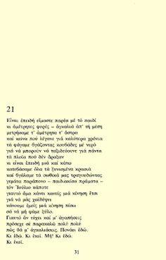 Κατερίνα Γώγου, Ιδιώνυμο Greek Quotes, Poetry, Thoughts, Words, Freedom, Poetry Books, Poem, Poems, Horse
