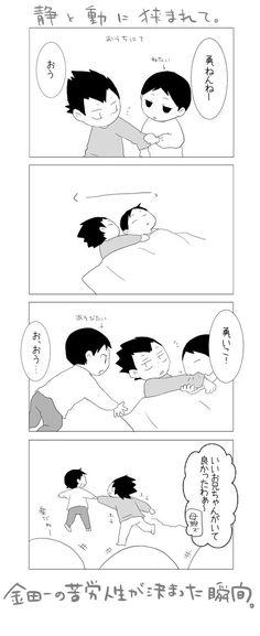 Haikyuu Yaoi, Akira, Fan Art, Manga, Sleeve, Fanart, Manga Comics