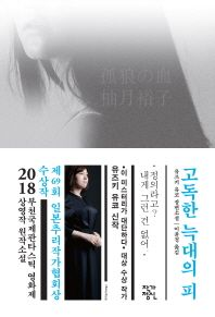 고독한 늑대의 피 Event Ticket, Cover, Books, Korean, Libros, Korean Language, Book, Book Illustrations, Libri
