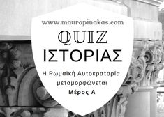 Quiz ιστορίας: Η Ρωμαϊκή Αυτοκρατορία μεταμορφώνεται (Μέρος Α) :: Mauropinakas Merida, Letter Board, Projects To Try, Lettering, Drawing Letters, Brush Lettering