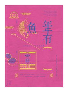 Chinese Saying by Tun Ho, via Behance