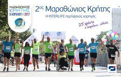 Χορηγός στο 2ο Μαραθώνιο Κρήτης η Interlife: Το «Μαραθώνιο Κρήτης – Crete Marathon 2017», μια διοργάνωση για απαιτητικούς δρομείς, στήριξε…