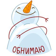 Лис Веселые картинки для отдыха по любому поводу.  Эксперт души Happy New Year, Hug, To My Daughter, Thankful, Positive Words, Positivity, Happy Birthday Cards, Poems, Feelings