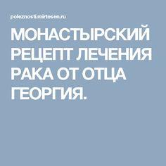 МОНАСТЫРСКИЙ РЕЦЕПТ ЛЕЧЕНИЯ РАКА ОТ ОТЦА ГЕОРГИЯ.
