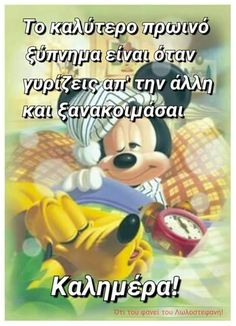 Funny Greek Quotes, Good Morning, Ely, Mornings, Friday, Photos, Buen Dia, Bonjour, Acre