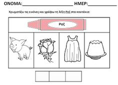 mikapanteleon-PawakomastoNhpiagwgeio: Τα χρώματα στο Νηπιαγωγείο (5) Preschool Special Education, School Colors, Comics, Crafts, Greek, English, Manualidades, Cartoons, Handmade Crafts