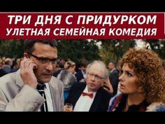 Отличный фильм!  ТРИ ДНЯ С ПРИДУРКОМ Улетная  Семейная  Кинокомедия
