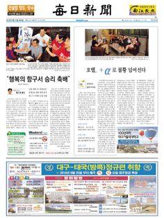 2014년 6월 21일 토요일 매일신문 1면