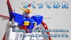 ガンプラつくってみた [HGGS 1/144 ZGMF-X56S/α フォースインパルスガンダム]