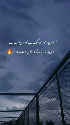 You are in the right place about Poetry journal Here we offer you the most beautiful pictures about the sufi Poetry you are looking for. When you examine the part of the picture you can get the massag Urdu Funny Poetry, Punjabi Poetry, Poetry Quotes In Urdu, Best Urdu Poetry Images, Love Poetry Urdu, Urdu Quotes, Poetry Famous, Qoutes, Quotations
