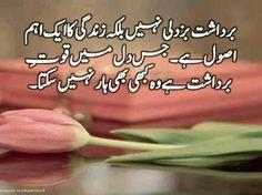 Bardasht zindagi ka Aahm usool hai.Jis dil mein qowat-e-bardasht hai wo kabhi bhi haar nahi sakta.