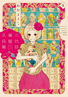 Amazon.co.jp: 三代目薬屋久兵衛 1 (FEELコミックス): ねむ ようこ: 本