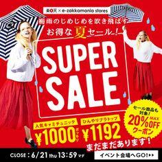 【★スーパーSALE開催中★】あの人気アイテムやこれから使えるアイテムがおトクに!半額アイテムも多数!盛りだくさんな内容でお届けしてます♪ Web Banner, Banners, Banner Images, Japanese Poster, Banner Design, Layout, Color, Page Layout, Banner