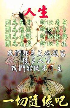 Morning Greeting, Nursing Students, Morning Images, Good Morning, Life Quotes, Chinese, Wisdom, Holiday Decor, Buen Dia