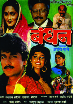 Released on 5th Match, 1991. Starring Ajinkiya Dev, Nishigandha Wad, Ramesh Bhatkar, Asha Kale & Vasant Shinde.