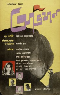 Abhijaan Satyajit Ray