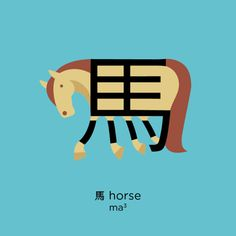 Chineasy: The New Way to Read Chinese is a collaboration between author ShaoLan Hsueh and graphic artist Noma Bar designed to provide a simple way to learn Chinese by combining the characters themselves with illustrations.