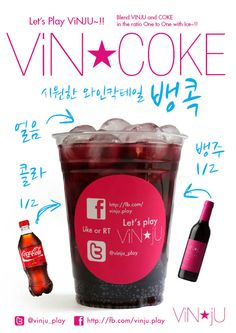 Hey! What's up?     It's Stylish red wine cocktail, VINCOKE!
