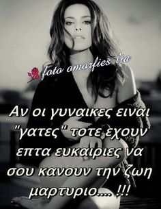Feeling Loved Quotes, Love Quotes, Greek Quotes, Girl Power, Life Lessons, Poetry, Messages, Humor, Feelings