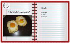 Θα σε κάνω Μαγείρισσα!: Σύννεφα...αυγών!