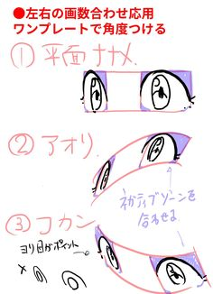 Manga Eyes, Anime Eyes, Drawing Reference Poses, Drawing Tips, Fighting Poses, Cute Cartoon Characters, Sketches Tutorial, Drawing Expressions, Body Anatomy