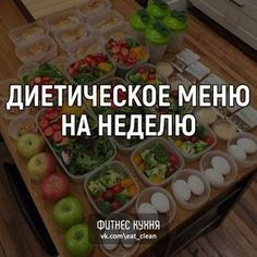 Меню на неделю ПП Diet Recipes, Vegetarian Recipes, Healthy Recipes, Clean Eating, Healthy Eating, Gluten Free Diet, Just Cooking, Diet Menu, Healthy Nutrition