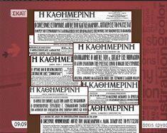 1922: To Μίσος των ντόπιων Ελλαδιτών εναντίον των Ελλήνων Προσφύγων της Μ.Ασίας | ΙΣΤΟΡΙΑ - ΘΕΩΡΗΤΙΚΑ ΚΕΙΜΕΝΑ Kai, Blog, Blogging, Chicken