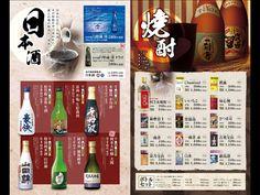 村さ来 ホームページ                                                                                                                                                                                 もっと見る Paper Doll House, Paper Dolls, Menu Design, Food Design, Drink Menu, Food And Drink, Japanese Menu, Menu Layout, Menu Book