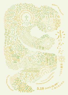 Body of Light - Obana Daisuke