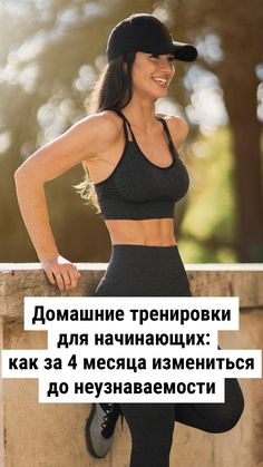 1 million+ Stunning Free Images to Use Anywhere Lose Belly Fat Men, Yoga Fitness, Health Fitness, Lose Weight, Weight Loss, Keep Fit, Regular Exercise, Fett, Perfect Body