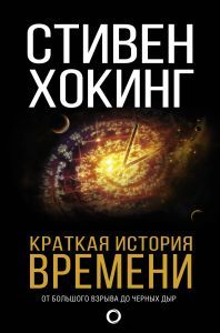 Стивен Хокинг - лучшие книги, музыка и фильмы с Стивен Хокинг (Stephen Hawking) в интернет-магазине OZON.ru
