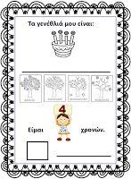 mikapanteleon-PawakomastoNhpiagwgeio: ΤΟ ΣΩΜΑ ΜΟΥ-Ο εαυτός μου στο Νηπιαγωγείο Preschool Math, Playing Cards, Teaching, Words, Frame, Blog, Picture Frame, Playing Card Games, Blogging