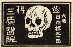Skull, vintage japanese matchbox, black and white illustration. Japon Illustration, Graphic Design Illustration, Graphic Art, Vintage Graphic, Vintage Japanese, Japanese Art, Bd Design, Matchbox Art, Arte Pop