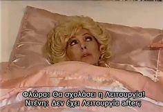 Δυο ξενοι Ντενη Movie Quotes, Funny Quotes, Greek Quotes, Laughing, All About Time, Tv Shows, Aurora Sleeping Beauty, Humor, Sayings
