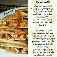 Turkish Recipes, Indian Food Recipes, Plats Ramadan, Tunisian Food, Arabian Food, Cookout Food, Ramadan Recipes, Cooking Recipes, Healthy Recipes